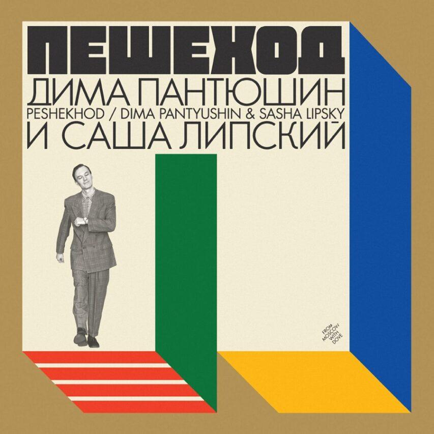 """Dima Pantyushin & Sasha Lipsky: """"Telephone"""""""